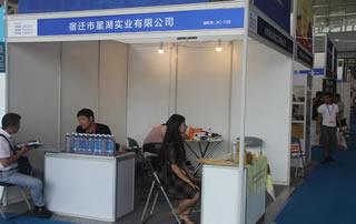 宿迁市星湖实业亮相第四届中国(南京)国际糖酒食品交易会