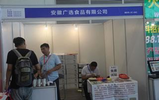 安徽广选食品有限公司亮相2018第四届中国(南京)国际糖酒食品交易会