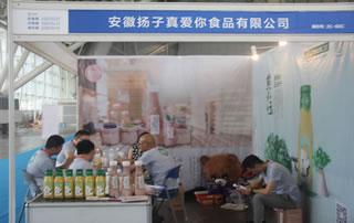 安徽扬子真爱你食品有限公司亮相中国(南京)国际糖酒食品交易会