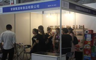 安徽甄滋味食品有限公司在南京国际糖酒食品交易会展位