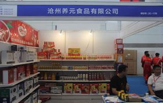 沧州养元食品有限公司在第四届中国(南京)国际糖酒食品交易会糖酒会上大受欢迎!