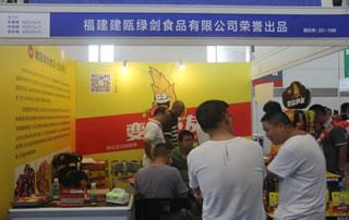 福建建瓯绿剑食品有限公司在2018第四届中国(南京)国际糖酒食品交易会的展位掠影!