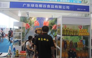 广东绿岛椰谷食品有限公司惊艳2018第四届中国(南京)国际糖酒食品交易会!