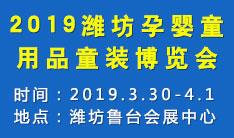 2019中国(潍坊)国际孕婴童用品•童装博览会