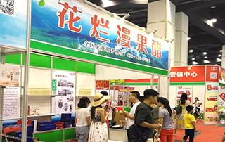 山西花烂漫土特产品开发有限公司亮相秋季郑州国际糖酒食品交易会!