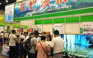 山西花烂漫土特产品开发有限公司亮相郑州国际秋季糖酒食品交易会!
