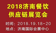 2018年中国(济南)餐饮供应链展览会