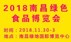 2018第11届中国绿色食品(南昌)博览会