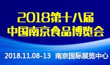 2018第十八届中国南京食品博览会暨采购交易会