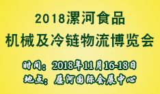 2018中国(漯河)食品机械及冷链物流博览会