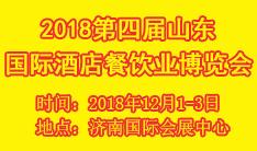 2018第四届中国(山东)国际酒店餐饮业博览会暨2018第三届齐鲁火锅节