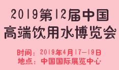 2019第12届中国国际高端饮用水产业(北京)博览会暨富氢饮用水产业展览会