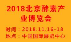 2018第十八届中国(北京)国际酵素产业博览会