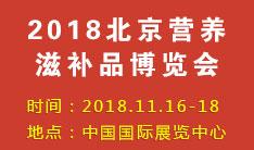 2018第十八届中国(北京)国际高端燕窝及营养滋补品产业博览会