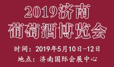 2019济南国际葡萄酒博览会