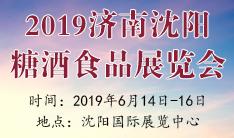 2019沈阳糖酒会