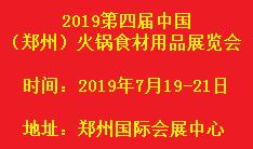 2019中国火锅食材用品展览会