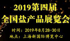 2019第四届全国盐产品、制盐设备及包装新材料展览会
