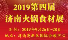2019年第4届中国(济南)火锅食材及用品展