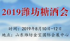 2019山东(潍坊)糖酒食品展览会
