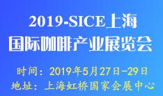 2019-SICE上海国际咖啡产业展览会
