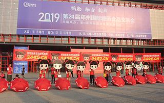 第二十四届郑州秋季糖酒会宣传推广