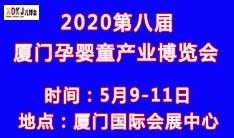 2020厦门孕婴童博览会