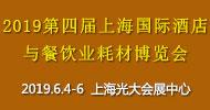 2019第四届上海国际酒店与餐饮业耗材博览会
