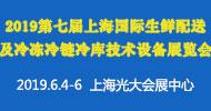 FLCE 2019第七届上海国际生鲜配送及冷冻冷链冷库技术设备展览会