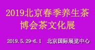 2019年北京春季养生茶博会茶文化展