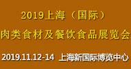 2019上海(国际)肉类食材及餐饮食品展览会
