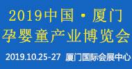 2019中国・厦门孕婴童产业博览会