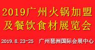 2019广州火锅加盟及餐饮食材展览会