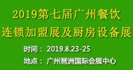 2019第七届广州餐饮连锁加盟展及厨房设备展