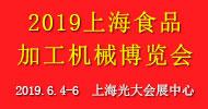 2019上海食品加工机械博览会