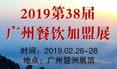GFE2019第38届广州餐饮加盟展