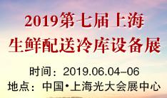 2019第七届上海国际生鲜配送及冷冻冷链冷库技术设备展览会暨中国餐饮与冷链物流创新发展高峰论坛