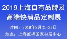 2019上海自有品牌及高端快消品定制展览会