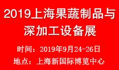 2019上海国际果蔬制品与深加工设备展览会暨会议