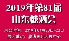 2019年春季(第81届)山东省糖酒商品交易会