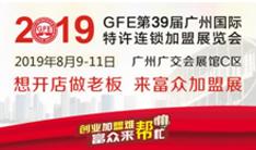 2019 GFE第39届广州国际连锁加盟展览会(秋季大展)