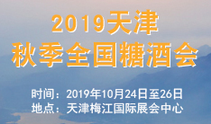 2019天津秋季全��糖酒��
