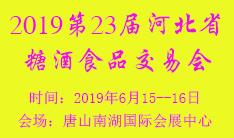 2019年第23届河北省糖酒食品交易会