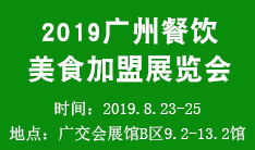 2019广州国际餐饮美食加盟展览会