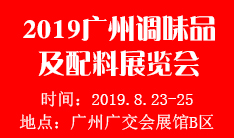 2019广州配料展