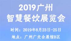2019广州国际智慧餐饮展览会暨第7届CCH广州国际餐饮连锁加盟
