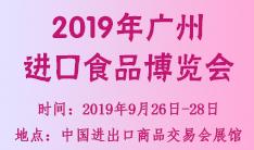 2019年广州进口食品博览会