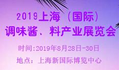 2019上海(国际)调味酱、料产业展览会