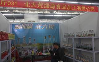 北大荒绿源食品加工有限公司参加2019年春季(第81届)山东省糖酒商品交易会