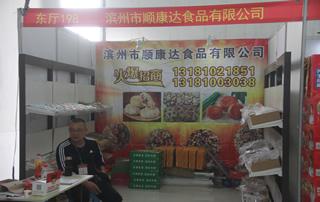 滨州市顺达康食品有限公司亮相第81届山东糖酒会